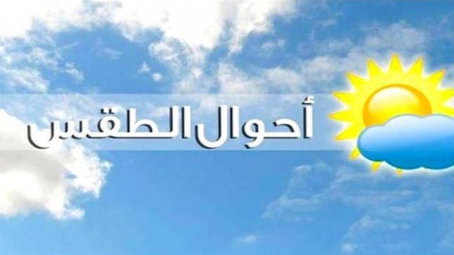 توقعات مديرية الأرصاد الجوية لطقس اليوم الخميس