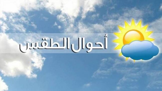 توقعات مديرية الأرصاد الجوية لطقس اليوم الثلاثاء