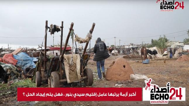مواكبة معدبين فوق أرض حي القرية بسيدي بنور