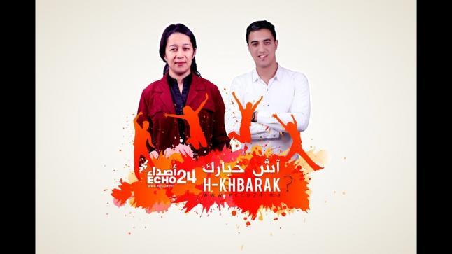 مباشرة على ECHO24 اول حلقة خاصة في برنامج آش خبارك ؟ مع الضيف عبد الله امهاه